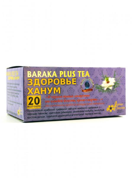 Чай  BARAKA PLUS TEA  ЗДОРОВЬЕ ХАНУМ