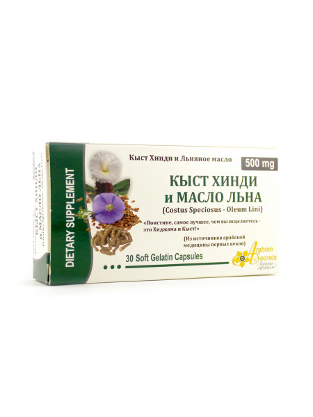 Капсулы КЫСТ ХИНДИ и МАСЛО ЛЬНА