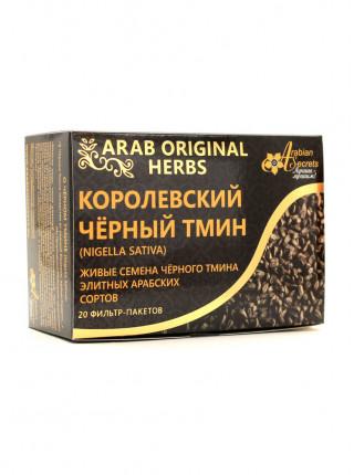 Чай ARAB ORIGINAL HERBS КОРОЛЕВСКИЙ ЧЁРНЫЙ ТМИН (Nigella Sativa)