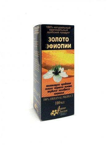 Золото Эфиопии настоящее Арабское масло Чёрного Тмина первого холодного отжима