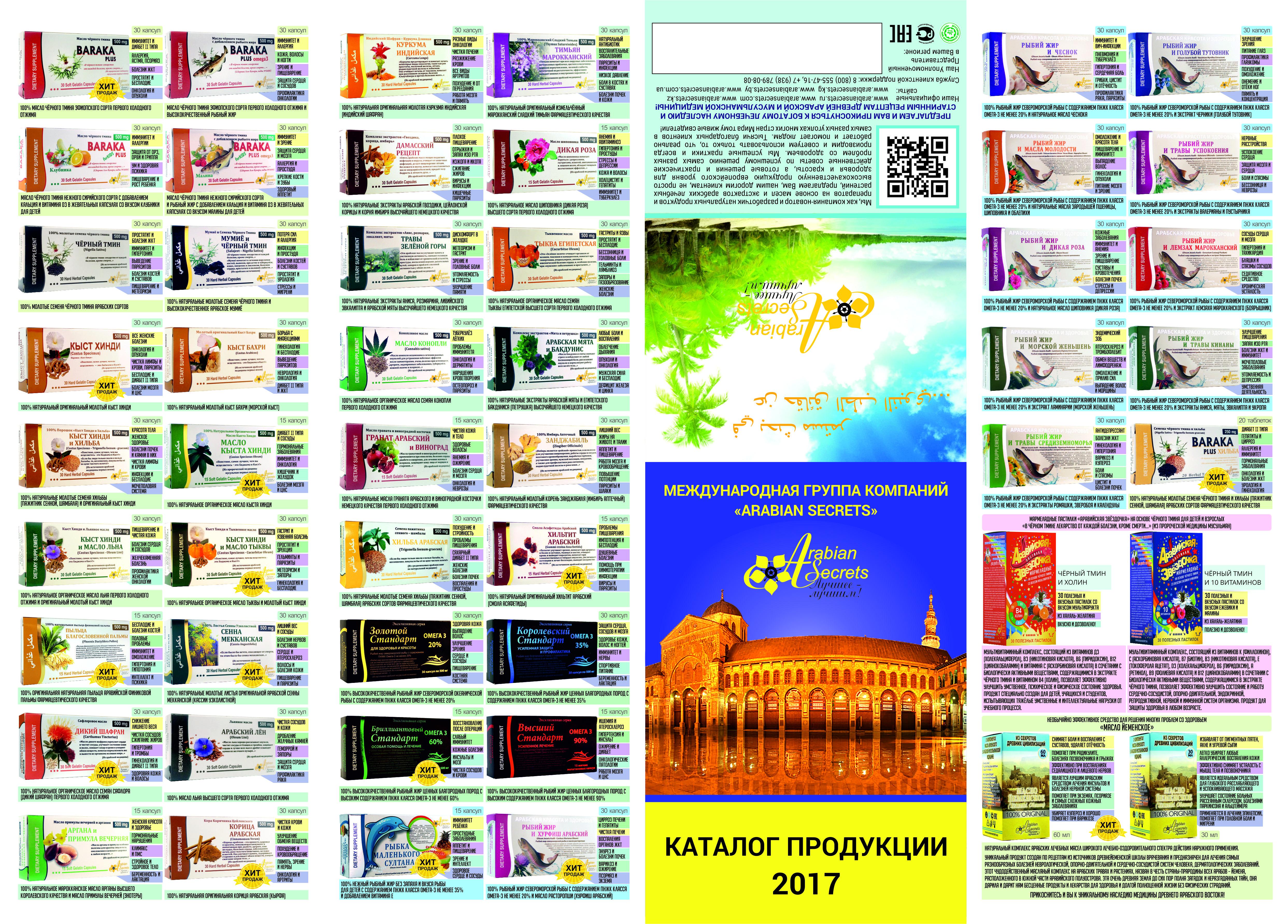 Карманный каталог Arabian Secrets лицевая сторона