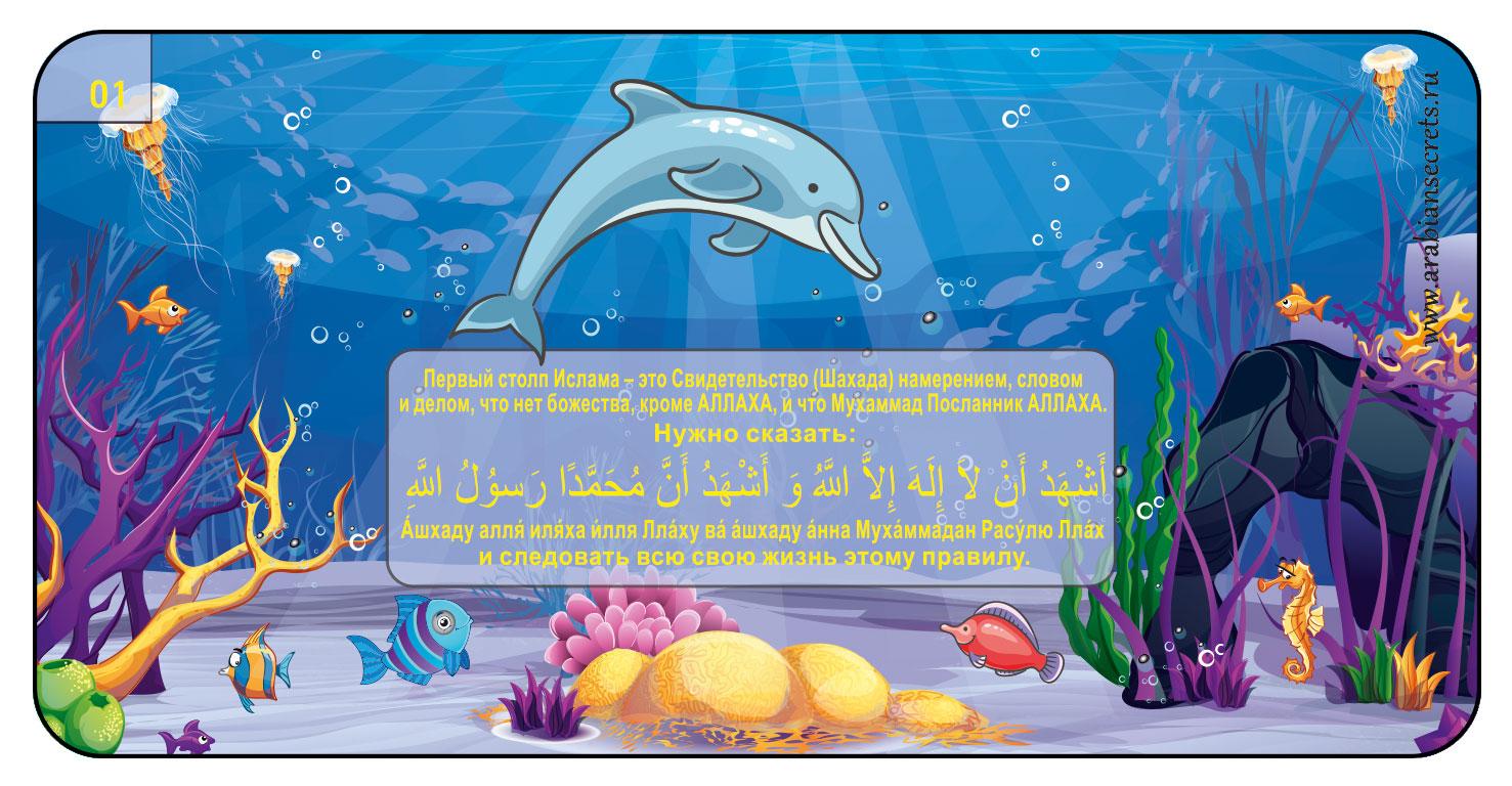 Первый столп ислама