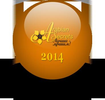 Arabian Secrets достижения 2014 года