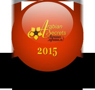 Arabian Secrets достижения 2015 года