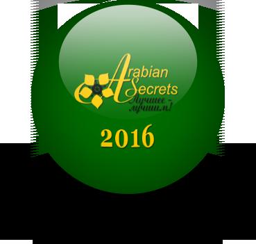 Arabian Secrets достижения 2016 года