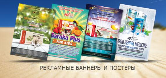 Рекламные баннеры и постеры