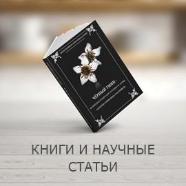 Книги и научные статьи